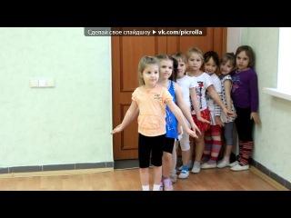 «Группа детский танец 3-5 лет» под музыку Пара Нормальных - Вставай, с первыми лучами, вствай. Picrolla