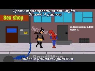 Спуди Мун и другие супир гирои. История и творчество.mp4