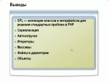 Уроки РНР. Проектирование и разработка сложных web-проектов ч.2 (видео онлайн) [compteacher.ru]