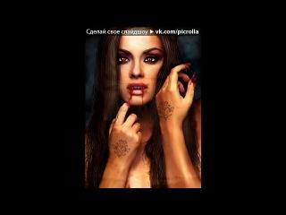 «ВаМПиРы» под музыку Джем (Jam) - Вампиры. Picrolla
