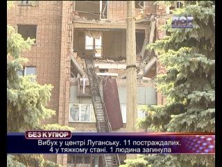 Вибух у центрі Луганська. Без купюр