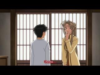 Моя богиня / Ah! My Goddess / Aa Megami-sama - 2 сезон 8 серия (Субтитры)