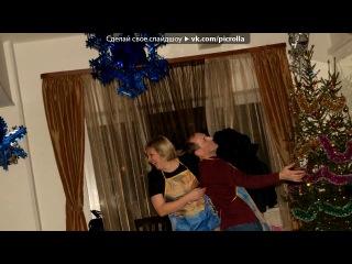 «Новый год 2012» под музыку Неизвестный исполнитель - песня про новый год. Picrolla