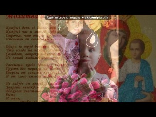«мамочка» под музыку Таисия Повалий - Мама-Мамочка Как жаль что наши дни летят увы с безумной скоростью Нельзя перелистать назад страницы этой повести Порой меняя города несёт судьба упрямая Но мы и опять спешим туда, где будем рядом с мамою. Припев: Мама-мамочка родная, любимая Мам. Picrolla