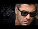 Wael Kfoury Hikm El Alb وائل كفوري حكم القلب cate lovley
