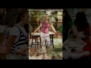 «Ханна Монтана (сериал): кадры» под музыку OST Ханна Монтана Навсегда - Будешь Рядом со мною всегда. Picrolla