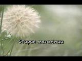 Игорь Николаев - Старая Мельница караоке