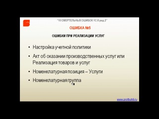 10 Ошибок в применении 1С:8, за которые могут Вас уволить!!! Ошибка 5/1