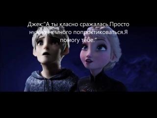 Хранители Снов и Холодное Сердце (Часть 2)