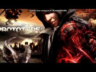 «прототип» под музыку Тони Раут - Монстр (2AR prod.). Picrolla