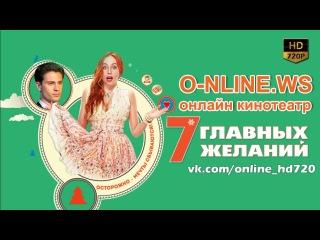 7 Главных желаний (2013)  лучшие Российские фильмы мелодрама, комедия
