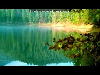 «синевир» под музыку короткая, но очень красивая.... - Медленная....красивая музыка. Picrolla