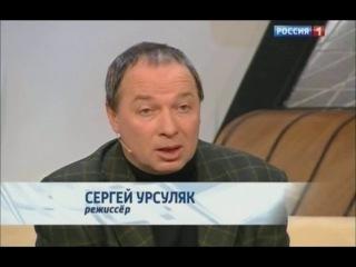 +с .. СЕРГЕЙ УРСУЛЯК в программе