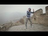 Маркус Скотт-танцует Dubstep на китайской стене!!!