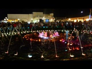 Поющий фонтан в SOHO Шарм Эль Шейх Египет