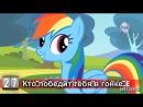 Hot Minute_ My Little Pony's Rainbow Dash __ FanDub [RUS] от RainbowDub Factory