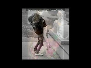 «Со стены друга» под музыку Bah tee -самый красивый реп про любовь!!!!!!=* (Я люблю тебя!,Jazzeppe,пиар, ShaM,Очень красивый рэп про любовь, рэпчик, рэп о любви, красивая песня о любви, песни про любовь, русский рэп, рэп 2011, реп, rap, love, лирика,грус - ,пиар, ShaM,Очень красивый рэп про любовь, рэпчик, рэп о любви, красивая песня о любви, песни про любовь, русский рэп, рэп 2011, реп, rap, love, лирика,грустная песня,грустный реп,сопли,печаль,минус,минуса,лирика,грусть,ты для