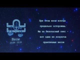 goroskop-seksualnih-predpochteniy