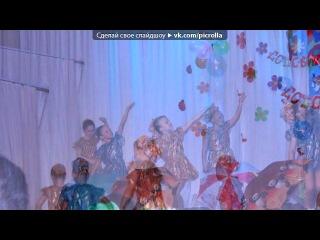 «Отчётный концерт 2012» под музыку София Стеценко (Женя) и Анна Саливанчук (Гера-Катя) - Цветочек (из сериала Сваты-4). Picrolla