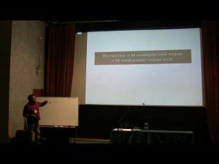 Белавин.А.А. Инстантоны в 4d калибровочной теории и 2d конформной теории поля. Часть 1.