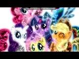 «Пони.» под музыку Девушки Эквестрии - Песня - Твайли , Флатершай , Рембоу Деш , Рарити , Эпл Джек и Пинки пай :3. Picrolla