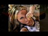 Рэй под музыку Дэфолиант feat. Искра - Я из 90х! (гимн СупердискотЭки 90х) (320kbps) 2010. Picrolla
