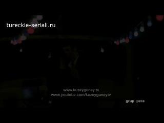 Кузей Гюней 75 серия (2 анонс) | Kuzey Guney | tureckie-seriali.ru