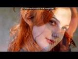 «Со стены друга» под музыку Классная песня) - малдавская.. Picrolla