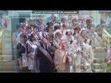 «выпускники школы» под музыку Любовные Истории - Школа, школа, я скучаю. Picrolla