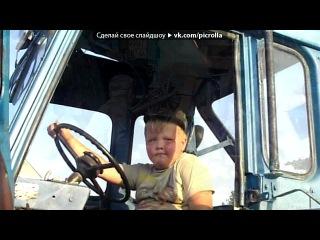 «жаркая пора сенокос» под музыку Dj Vulkan - Трактористы. Picrolla