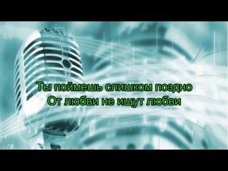 Ева Польна - Весь Мир На Ладони Моей караоке