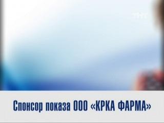 Спонсорская плашка ТНТ (Интерны) - БАДы