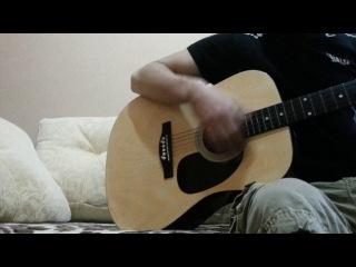 Мой кавер на песню группы Фактор 2