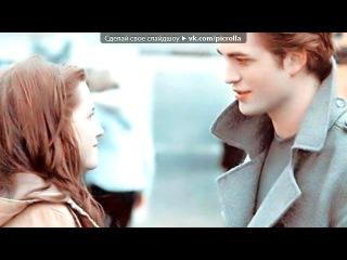 «Со стены Сумерки» под музыку ♥ серёжа я тебя люблю и буду любить тебя всегда! - Пусть мой дождь - грусть, пусть, пусть ты меня не любишь, пусть, пусть время нас рассудит, пусть, и больше слёз не будет пусть, а так хотела быть с тобой, я так любви твоей ждала, я думала что ты со мной, но оказалась это лишь мечтой ♥. Picrolla