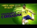 Роналдиньо с Сиськами Marta Viera Da Silva - Королева женского футбола Бразилия Финты Трюки Дриблинг