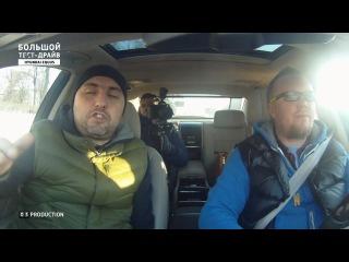 Большой тест-драйв со Стиллавиным - Hyundai Equus