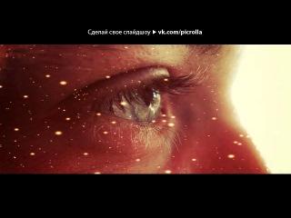 «ддд» под музыку Kempel - Танцуй, голубые глаза не смогли солгать. Picrolla