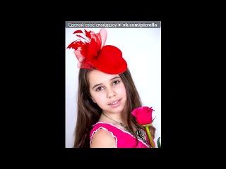 «Вот такая я красавица.» под музыку IOWA - Улыбайся (Оригинал). Picrolla