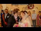 «свадьба» под музыку дИАНА гРУЦКАЯ - ДВА СЕРДЦА ВМЕСТЕ. Picrolla