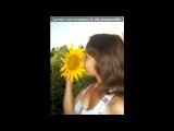 «Моя любимая» под музыку Айдар Галимов - Син Минем Жанымнын Яртысы.................суперская татарская песня....мм...... Picroll