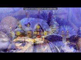 «Новогодние картинки)» под музыку Jingle Bells - Jingle Bells. Picrolla