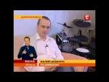 Барабанщик Даниил Варфоломеев - Новости Программа «Вікна» Телеканал СТБ