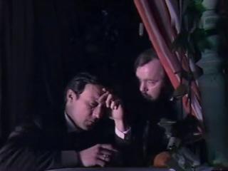 Попечители ( Последняя жертва ) 1982 г