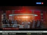 Московская премьера фильма «Стартрек: Возмездие» ВестиRu (25 апреля, 2013)
