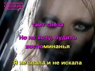 Таисия Повалий - Бывший караоке