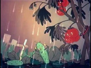 Сказки Сутеева. Веселый огород (1947)