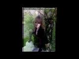 «С моей стены» под музыку романтичные песни -  музыка3. Picrolla