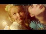 «Любимые друзья:)» под музыку Тбили и Жека КТО ТАМ? - Привет маленькая. Picrolla