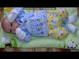 «Наш сынуля!!!!!» под музыку ♥Schnuffel Bunny - Snuggle Song♥. Picrolla