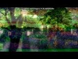 «Со стены друга» под музыку Adrian Copilul Minune - De ce ma minti. Picrolla